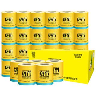 BABO 斑布 BASE系列 有芯卷纸 3层160g*30卷