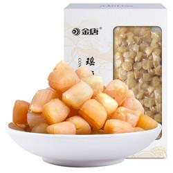 金唐 JinTang 海鲜干货 淡扇贝干瑶柱 海鲜特产 海产品 干贝200g