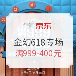 京东 金幻灯饰618专场