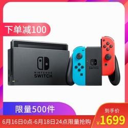 日本任天堂(Nintendo)便携掌上游戏机 Switch NS主机  红蓝手柄   618特价抢购版