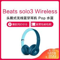 Beats solo3 Wireless 头戴式无线蓝牙耳机 Pop 水蓝