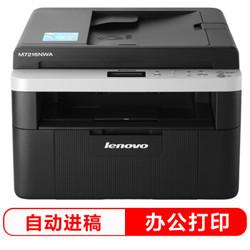 Lenovo 联想 M7216NWA 黑白激光多功能一体机