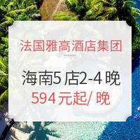 雅高集团旗下 海南5店2-4晚通兑房券 不约可退