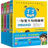 《丁丁上学记:小学生最有趣的作文魔法书》(全四册)