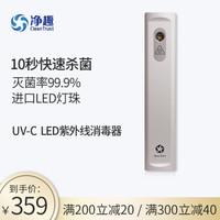 净趣便携式UV-C深紫外线LED奶瓶消毒器