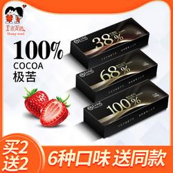 千言万语 香浓丝滑巧克力120g (买二送二29.8四盒) *4件