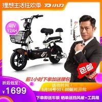 XDAO 小刀电动车 新国标 48V12AH TDT1803Z 电动自行车