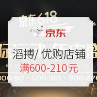 京东 滔搏/优购运动官方旗舰店 十六周年庆