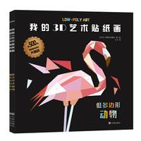 京东PLUS会员 : 《我的3D艺术贴纸画》(套装全3册)