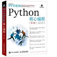 《Python核心编程》(第3版)