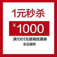 小米官方旗舰店满1001元-1000元店铺全品类无门槛优惠券06/16-06/16