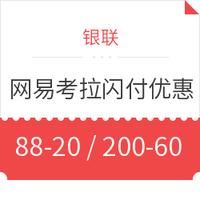 银联 X 网易考拉 安卓Pay/云闪付/Apple Pay