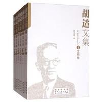 《胡适文集》(套装全6卷)