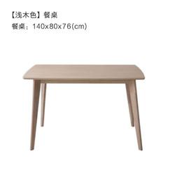 KUKA 顾家家居 PT1571 餐桌椅组合 原木色  1.2米配一桌四椅