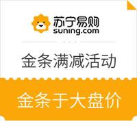 促销活动 : 苏宁易购 X 工行信用卡 金条满减活动