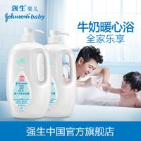 强生婴儿牛奶沐浴露1L*2儿童宝宝洗澡液沐浴乳新生温和滋润家庭装 *2件