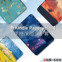 JINDU 锦读 Kindle Paperwhite 4 保护套 送Kindle Unlimited 1个月 *2件