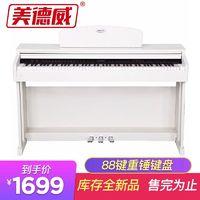 美德威MIDWAY 电钢琴88键重锤键盘数码钢琴儿童成人 专业考级款智能钢琴  S70/S80白