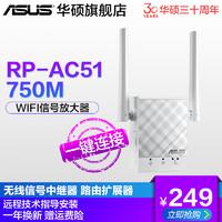 华硕RP-AC51wifi增强器 放大器无线信号中继器接收家用路由扩展器