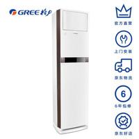 格力(GREE) 2匹 变频 Q铂 立柜式冷暖空调 KFR-50LW/(50596)FNAa-A3