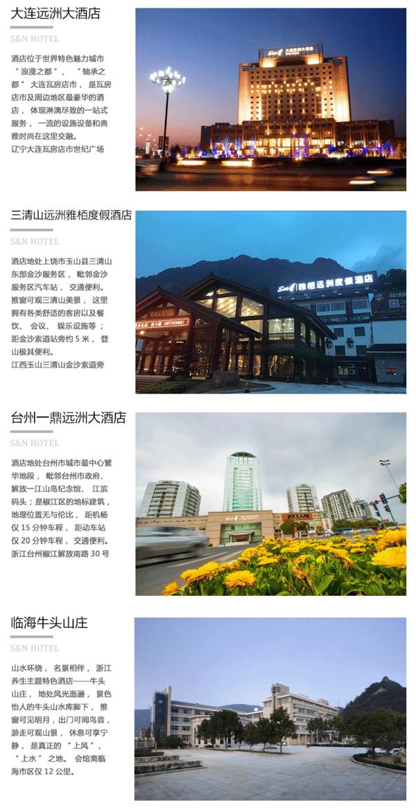 远洲集团 9家高星级酒店 4晚通用券+含双早+超长有效期(可拆分)