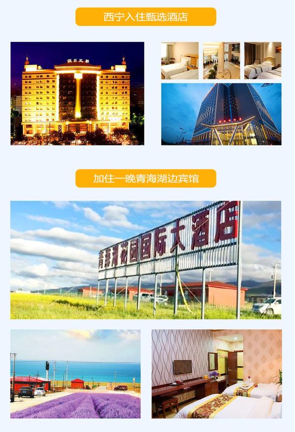 买一送一!北京-青海湖+茶卡盐湖+塔尔寺+克素尔藏家民俗村双卧5天2晚游