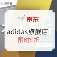 京东 adidas官方旗舰店 年中大促