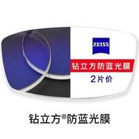 ZEISS 蔡司 1.60折射率 钻立方防蓝光膜镜片 2片 + 250元内镜框任选