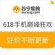 促销活动:苏宁易购 618手机巅峰狂欢 2880减300、1880减200、1180减150、880减100、480减50券