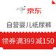 必领好券:京东  自营婴儿纸尿裤 领券满399减150