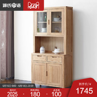 源氏木语纯实木餐边柜橡木碗柜餐厅组合展示柜北欧简约客厅储物柜