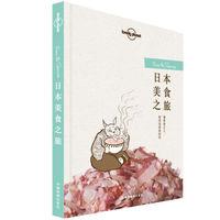京东PLUS会员 :  《Lonely Planet 孤独星球:日本美食之旅》