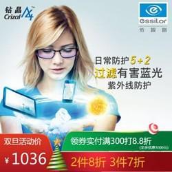 依视路 钻晶A4特薄1.60非球面镜片 2片装 518100A410 现货 1000度以内送镜框