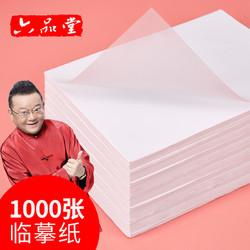 六品堂 临摹纸 透明纸练字 *4件