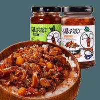 吉香居 暴下饭(含川香+剁椒萝卜) 共 250g*2瓶 *2件