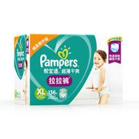Pampers 帮宝适 超薄干爽拉拉裤 XL136片 *3件