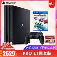 SONY 索尼 PS4 Pro 1TB 游戏主机 国行 游戏娱乐套装