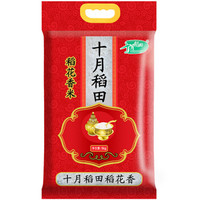 十月稻田 稻花香米 5Kg *3件 +凑单品
