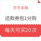 移动端:京东金融 信用卡还款券包 1分购(可买20次)