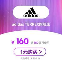 adidasterrex旗舰店满800元-160元店铺优惠券06/16-06/18