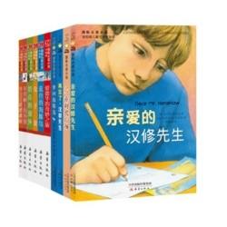 《国际大奖小说系列精选集》(套装共10册)