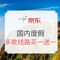 京东旅行  国内度假低至99元/人