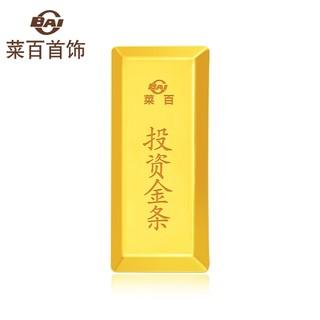 CBAI 菜百首饰 梯形  au999.9 足金金条 20g