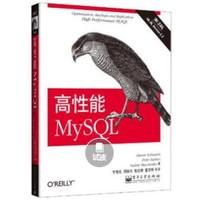 《高性能MySQL》(第3版)