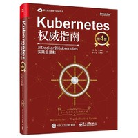 《Kubernetes权威指南》(第4版)