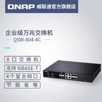 QNAP 威联通 万兆转换器