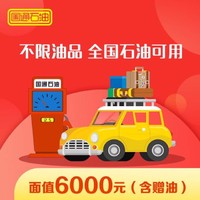 国通石油 不限油品 按月充油卡 6000元面值(含赠油)