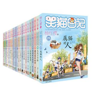 《杨红樱笑猫日记》(套装共25册)