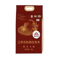 柴火大院 五常有机稻花香米 5kg *2件