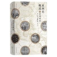 《汗青堂丛书015:亚洲史概说》